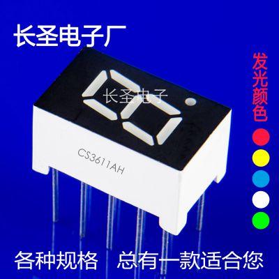 长圣 0.36英寸一位数码管 红色超高亮数码管生产厂商 CS3611AH/CS3611BH