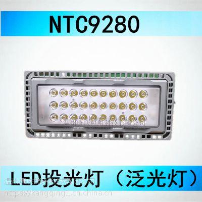 NTC9280 海洋王NTC9280防震型LED投光灯