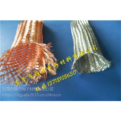 铜网状编织套管,铜屏蔽网防波套电线电缆接地