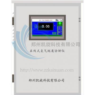 郑州凯旋KX-5000S在线氢气纯度仪