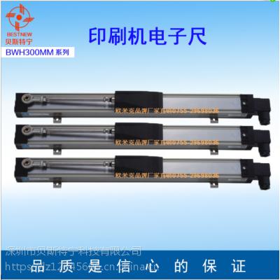 深圳贝斯特宁位移传感器BWH-600MM