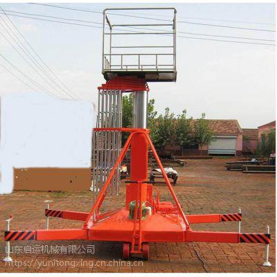 电动登高梯 定制升降机公司 郑州市启运移动套缸平台 套缸平台