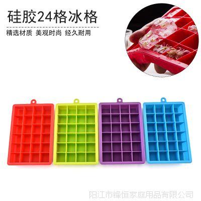 创意冰格 硅胶冰模具 硅胶制冰盒 24格冰格 冰块模具制冰器