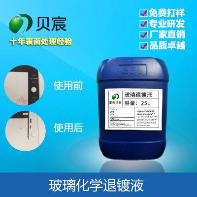 贝宸提供环保无氰玻璃化学退镀液