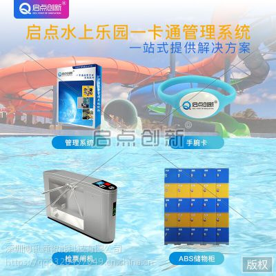 常温游泳馆一卡通收费解决方案,启点水上乐园会员手牌充值系统,游泳馆电子门票系统