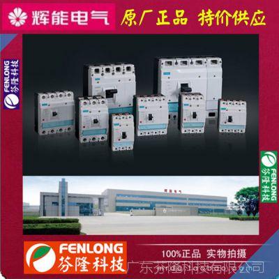 HNM2-225C辉能塑壳断路器-原厂***特价供应