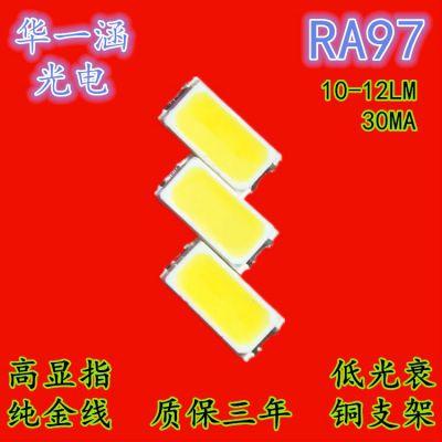 贴片3014灯珠高显指LED显指RA95-100高亮10-12LM0. 1W白光