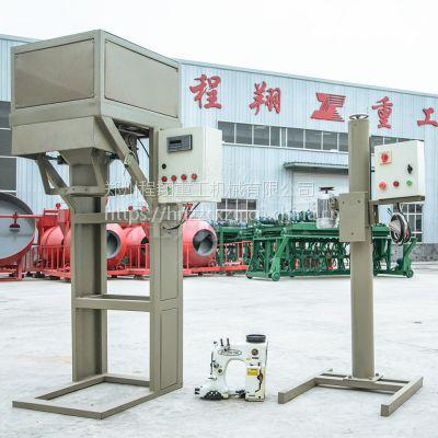 程翔自动包装秤 全自动包装系统 有机肥生产线包装秤