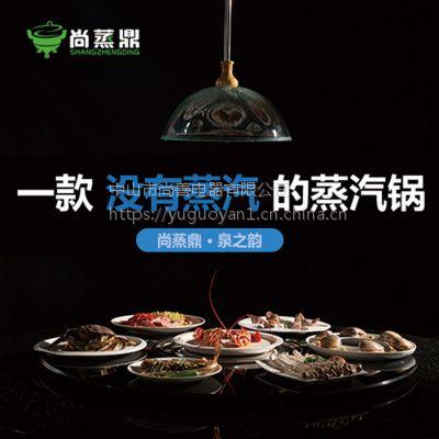 格匠尚蒸鼎高端智能升降蒸汽火锅 可定制中式海鲜蒸汽火锅