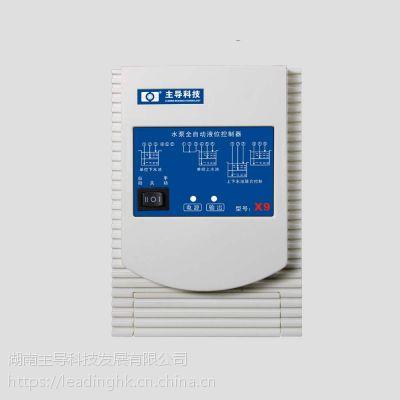 供应水泵自动液位控制器-X9