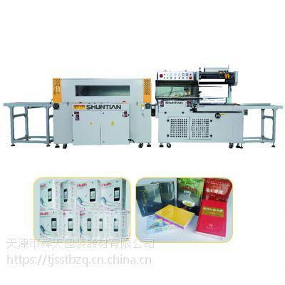 厂家供应舜天STF-4535L/M全自动食品薄膜封切机