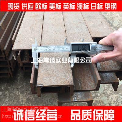 现货供应A36美标槽钢C3*4.1(76*35*4.3)上海Q235B美标槽钢