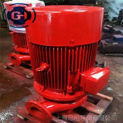 国产立式消防泵 上海冠桓泵阀有限公司生产 立式单级消火栓泵
