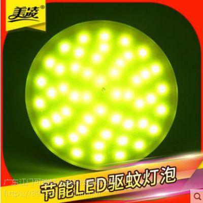 美凌LED灯泡大功率超亮驱蚊灯