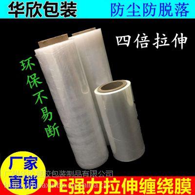 华欣包装供应工业、物流打包PE拉伸缠绕膜450mm