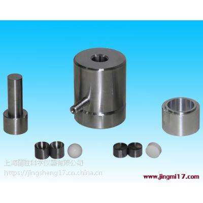 上海精胜Φ3-20mm球形模具|圆球型压片模具|实验室粉末成球模|CR12材质