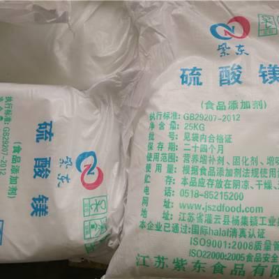 供应七水硫酸镁食品级-七水硫酸镁食品级-紫东(查看)