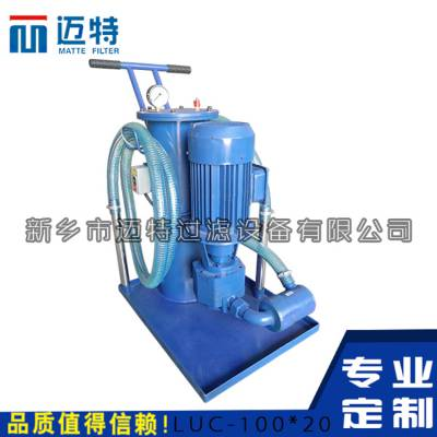 迈***应:LUC系列精细滤油车LUC-40*10 液压油滤油机