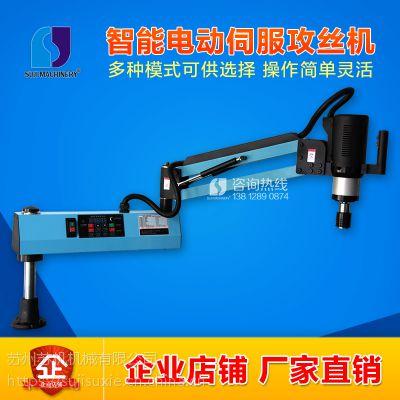 苏机牌 电动伺服攻丝机 m3 m16 24 30 42 全自动数控万向智能摇臂工业攻牙机