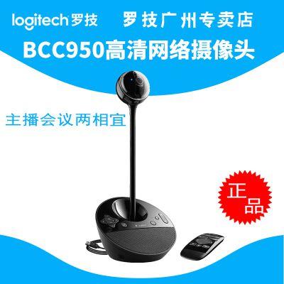 正品 罗技Bcc950高清网络会议摄像头 c950主播遥控旋转聊天视频