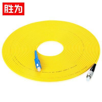 胜为电信级光纤跳线 SC-FC单模9/125尾纤跳线 通讯机房光纤跳价格从优 10米 FSC-502