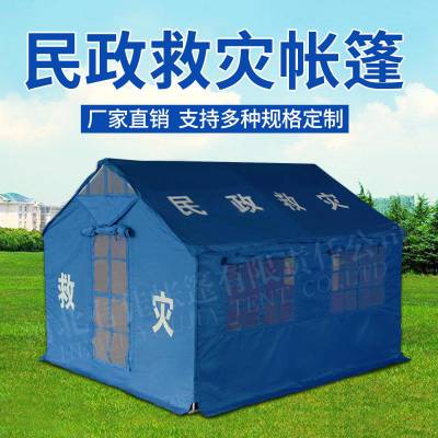 石家庄厂家加工民政标准救灾帐篷应急救灾帐篷大型救灾帐篷