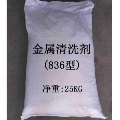【万州溶剂型金属脱脂清洗剂厂家】 重庆轩扬化工