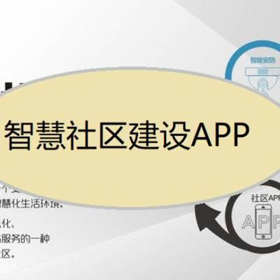 社区服务APP平台开发,社区APP软件定制方案