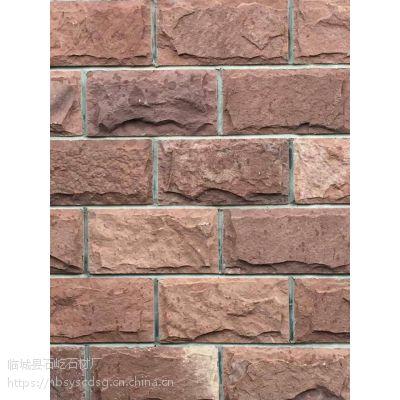 河北石屹批发文化石,天然石材外墙砖,高粱红蘑菇石,红色文化石量大从优