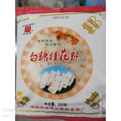 速冻中式点心 白糖桂花糕