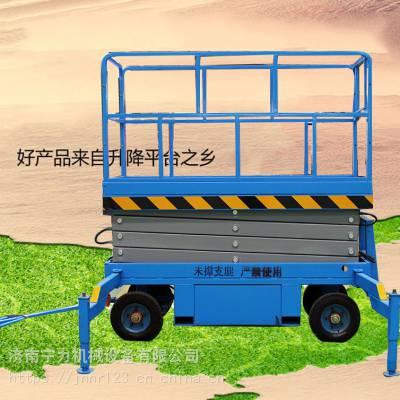园林高空作业平台 剪叉式升降机 电动液压升降机 电动液压升降平台
