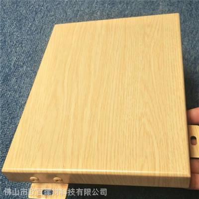 幕墙木纹铝单板吊顶_热转印木纹铝单板生产厂家