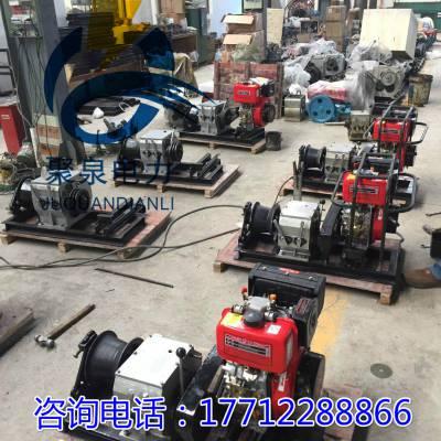 厂家直销扬州聚泉牌5吨汽油柴油快速机动绞磨机5吨5t柴油手扶绞磨