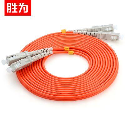 胜为厂家批发 电信级光纤跳线 SC-SC多模双芯 收发器尾纤支持定制