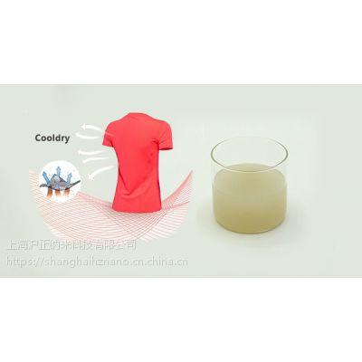 上海沪正织物吸湿排汗整理剂 XS-002纺织品后整理剂