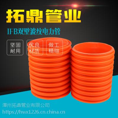 龙岩宁德IFB HFB波纹管电力管电缆管电线保护管200