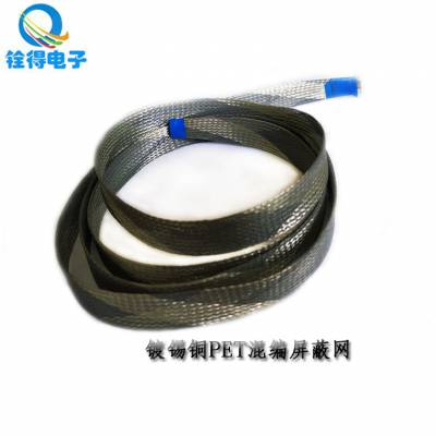 镀锡铜PET混编织屏蔽网 扁平线2D铜网 汽车线束加工用 铨得厂家供应