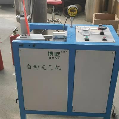 全自动氮气灌装机【灭火器氮气充装机,灭火瓶氮气灌充机厂家】