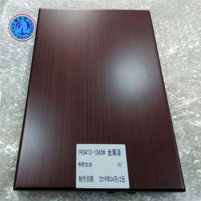 供应深圳科技园屋顶(崇天匠)玫瑰金拉丝金属铝单板厂家