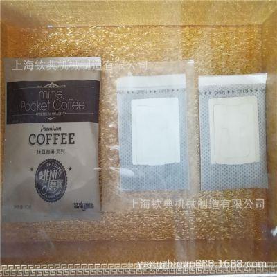 挂耳咖啡包装机比较好 挂耳咖啡包装机多少钱 咖啡包装机经销点