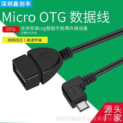 适用三星OTG数据线 弯头 V8安卓转接线 micro转usb