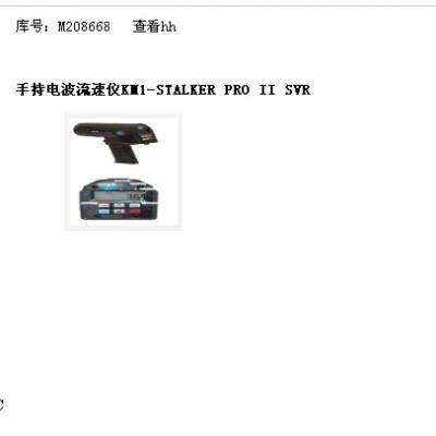 中西手持电波流速仪 型号:KM1-STALKER PRO II SVR库号:M208668