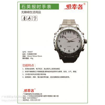 爱奉者盲用语音报时手表/盲表/盲人腕表/语音报时手表