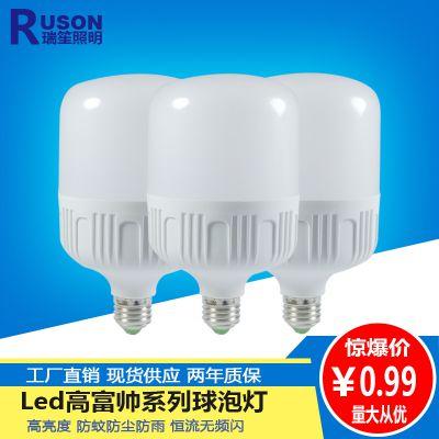 瑞笙照明高富帅led球泡灯 E27/B22螺口室内照明节能灯恒流超亮led塑料灯泡