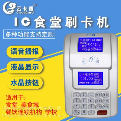 智能食堂刷卡机YK5901MP水晶按键系列