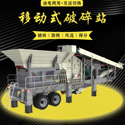 湛江移动砂石破碎机厂家 粉碎煤矸石用什么设备