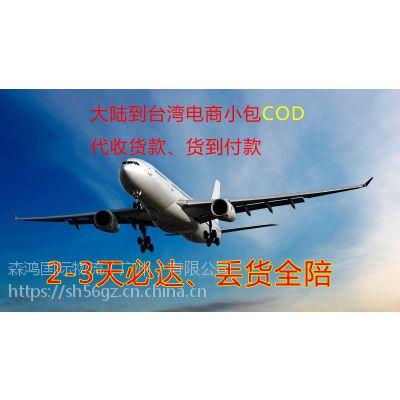 深圳到台湾COD物流专线上门派件