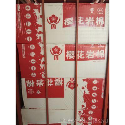 工业设备机械隔热保温吸音用樱花牌岩棉板