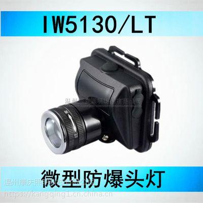 康庆科技 帽带式头灯 海洋王IW5130_LED充电防爆头灯/头戴式照明灯