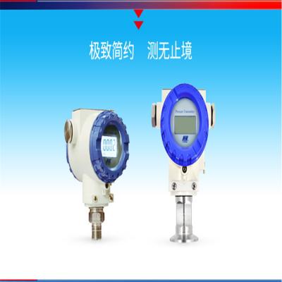 直销昆仑海岸卫生防护型JYB-KO-WPAHAF压力液位变送器传感器